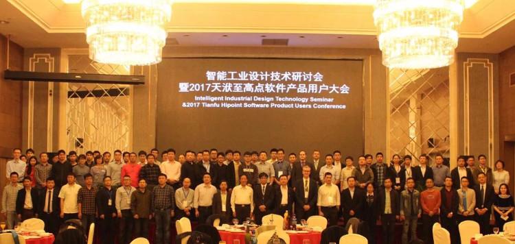 caeses_users_meeting_china_2017
